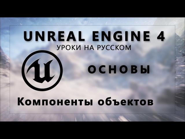 Основы Unreal Engine 4 - Компоненты объектов