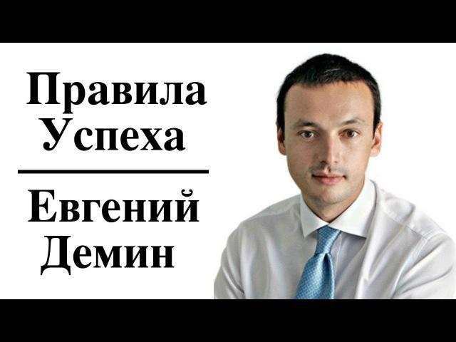 Евгений Демин - Правила Успеха