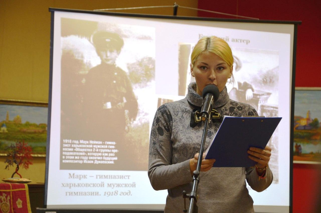 В Михайловском историческом музее состоялось мероприятие посвященное 105-летию со дня рождения Марка Бернеса