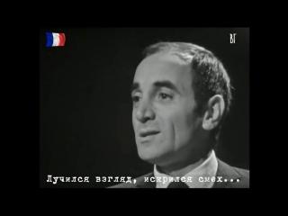 Шарль Азнавур - Богема (Charles Aznavour - La bohème) русские субтитры