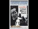 Последний человек на Земле / The Last Man on Earth 1964