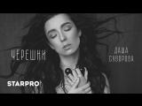 Даша Суворова - Черешни