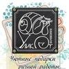 Подарки Нижний Тагил. УликОт Handmade