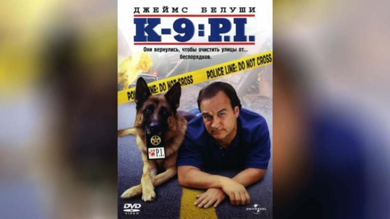 К 9 III Частные детективы 2002 K 9 P I