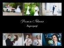 Свадебный ролик самой прелестной пары Альберта и Дианы