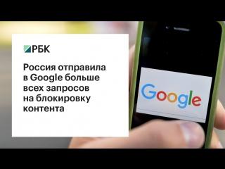 Россия отправила в Google больше всех запросов на блокировку контента
