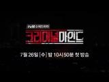 tvN CriminalMinds [크리미널마인드] Teaser 3