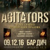AGITATORS 09/12 Презентация Альбома @ бар ДИЧ