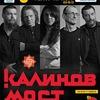 """""""КАЛИНОВ МОСТ"""" """"Сезон овец"""" в Н.Н."""