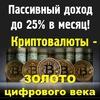 Пассивный доход на криптовалютах до 30% в месяц!