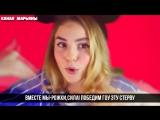 СУПЕР РЭП БИТВА- Марьяна Ро VS Стримерша Карина ( КАРИНА Против МАРЬЯНЫ)