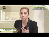 Lady Gaga Interview Japanese News Show