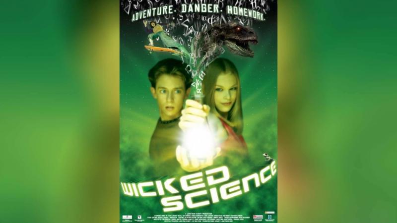 Злая наука (2004
