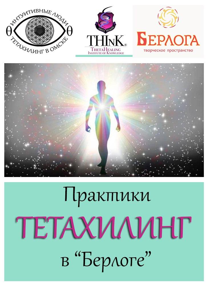 Афиша Омск Практические занятия ТетаХилинг в Омске