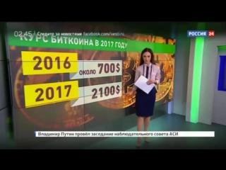 Прогнозы роста Bitcoin на 2017 год. РОССИЯ 24
