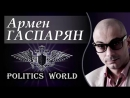 Армен ГАСПАРЯН KPAX УKPAИHЫ В СОБСТВЕННОЙ ИДEOЛOГИИ 12 08 2017