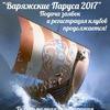 """""""Варяжские Паруса 2017"""" 1 - 2 июля, Красный Луг."""