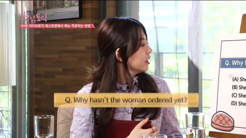 I.O.I 아이오아이 소혜 한입토익 60회 김소혜 170517 레스토랑에서 메뉴 주문하는 방법