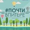Всероссийский лагерь АССК России #ПочтивПитере