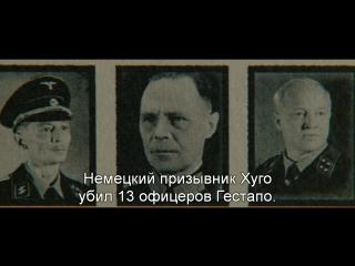 Бесславные Ублюдки   Inglourious Basterds (2009) История Сержанта Хуго Штиглица