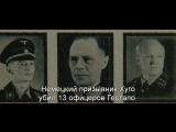 Бесславные Ублюдки | Inglourious Basterds (2009) История Сержанта Хуго Штиглица