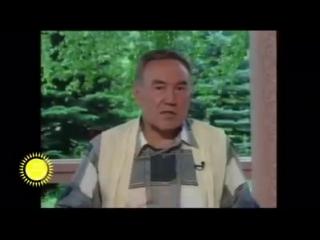 Түй, Назарбаев осындай әңгімелерді көп айтса ғой. Қазақша сөйлегенін сағынасың да...