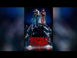 Рокабилли зомби-уикэнд (2013)  Rockabilly Zombie Weekend