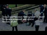 Атака на Лондон: последние данные