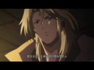 Гора Священного меча: Банкет Звездной пыли / Reikenzan: Hoshikuzu-tachi no Utage - 2 сезон 3 серия