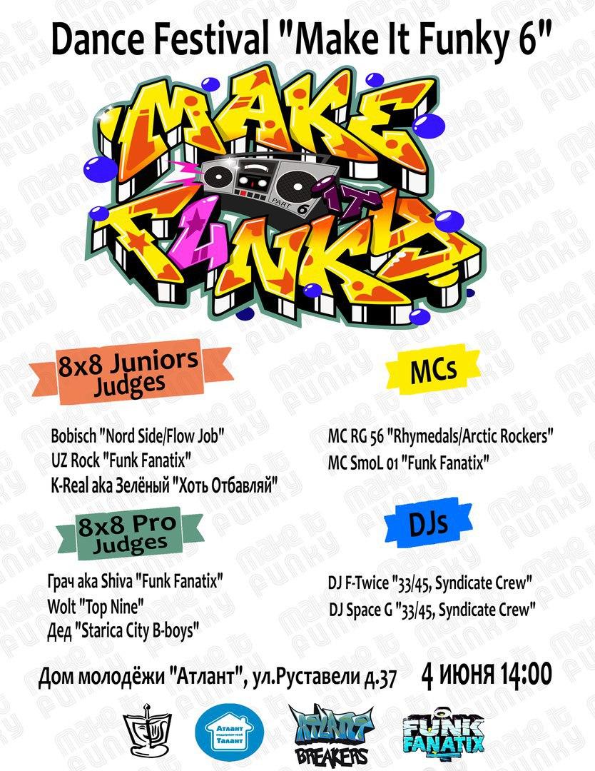 """Ежегодный танцевальный фестиваль """"Make It Funky 6"""""""