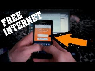 Бесплатный интернет со смартфона (без монтажа)