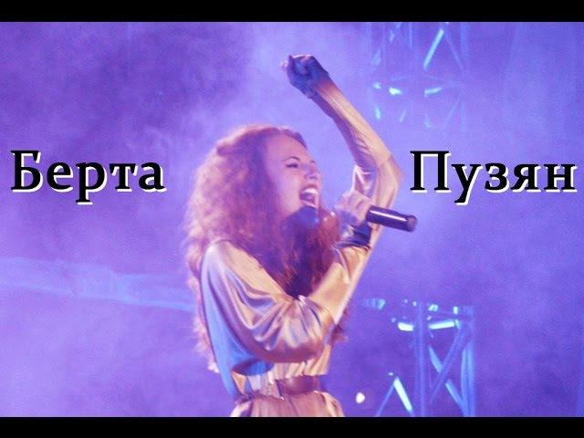 Берта Пузян - Исповедь (Тата Симонян - Tesar inch exav)
