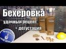 Бехеровка удачный рецепт дегустация
