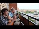 Денис Розов, Денис Смыслёнов - За стеной дождя - премьера на балконе
