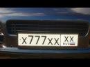 Блатные автомобильные номера в России Цена понтов