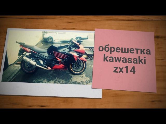Kawasaki ZX14 обрешетка