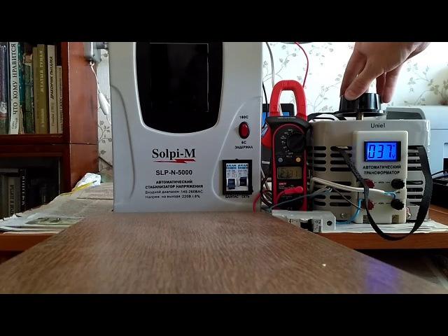 Работа стабилизатора Solpi-N 5000.