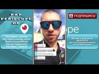 Гарри Топор в Periscope Ответы На Вопросы 02 06 2015