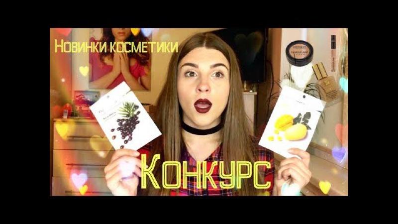 КОНКУРС/Новинки косметики:Estée Lauder, Catrice, Golden Rose, Missha, Organic Shop