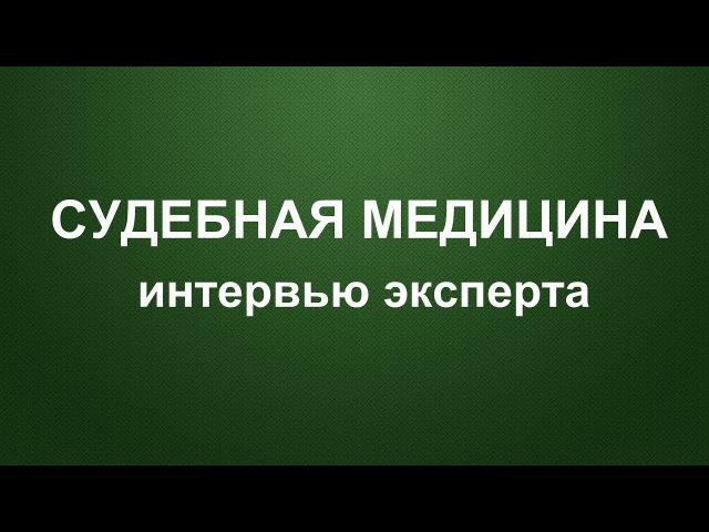 Интервью судебно-медицинского эксперта. СМЭ
