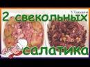 Два ВКУСНЕЙШИХ салата - закуски из запеченной свеклы! Как приготовить салат - зак...