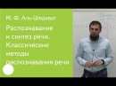 Распознавание и синтез речи Классические методы распознавания речи М Ф Аль Шедиват