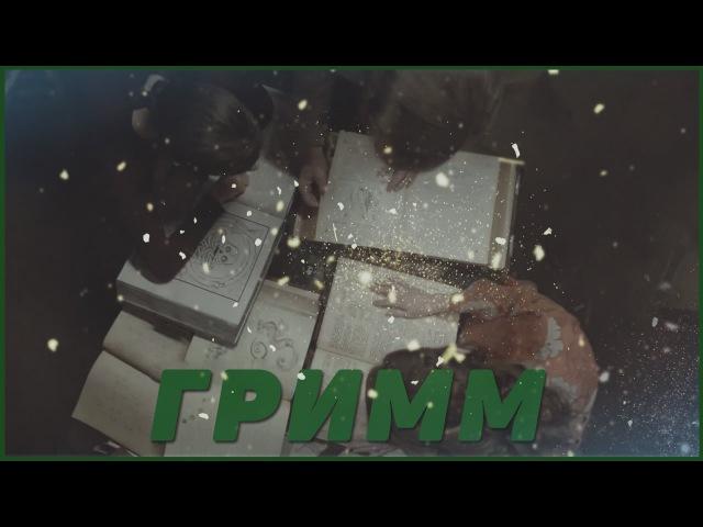 Гримм 6 сезон 13 серия фИНАЛ Русский Трейлер Промо 6x13 Русские Субтитры смотреть онлайн без регистрации