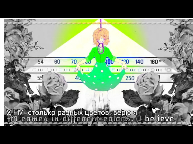 【GHOST ft. Gumi English】HOUSEWIFE RADIO rus sub / русские субтитры
