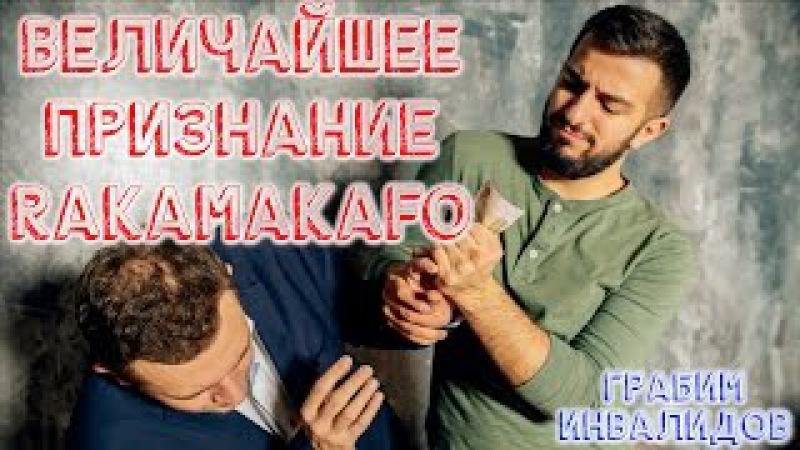 ВЕЛИЧАЙШЕЕ разоблачение Rakamakafo, Соболева и АфоняТВ / в гостях у Познера