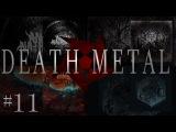 Death Metal Mix (The Orc Mix 11)