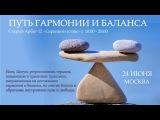 Ведущая Юлия Серебрянникова о