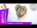 Прическа Мечта Школьницы . Советы стилиста. StarMediaKids