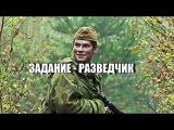 СИЛЬНЫЙ ВОЕННЫЙ ФИЛЬМ ЗАДАНИЕ РАЗВЕДЧИК 2017 ! Фильмы про Войну ! Фильмы 1941-45 !