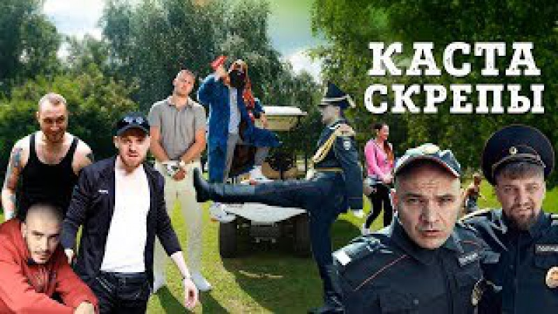Каста Скрепы official video